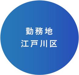 勤務地 江戸川区