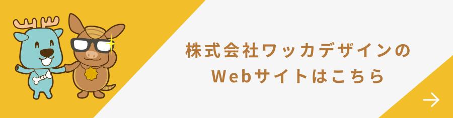 株式会社ワッカデザインのWebサイトはこちら
